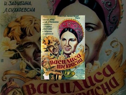 Download Vasilisa the Beautiful (1939) movie