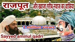 Rajput aur Khwaja Garib Nawaz Ka Waqia by Sayyed aminul Qadri 2019