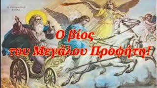 20 Ιουλίου: Ο Προφήτης Ηλίας - Ο συγκλονιστικός βίος του Μεγάλου Προφήτη!