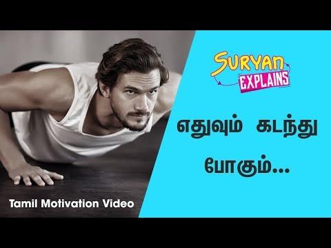 எதுவும் கடந்து போகும்   Tamil Motivation Video