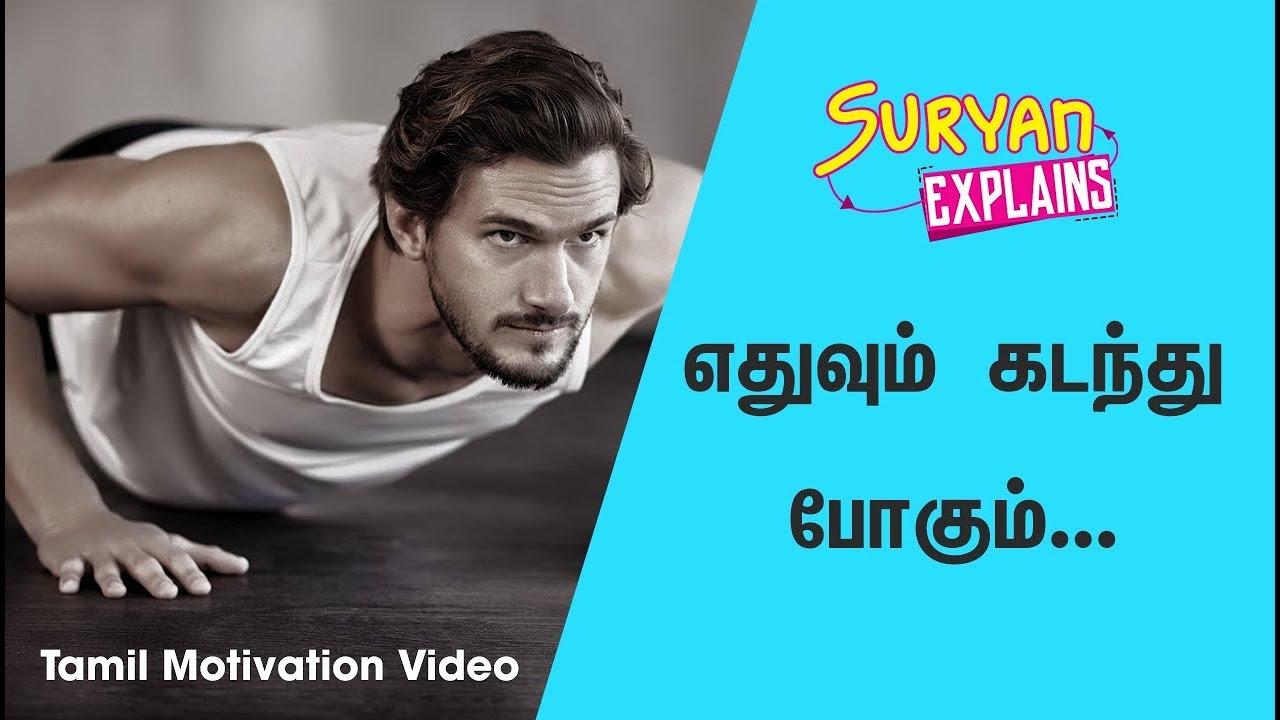 எதுவும் கடந்து போகும் | Tamil Motivation Video