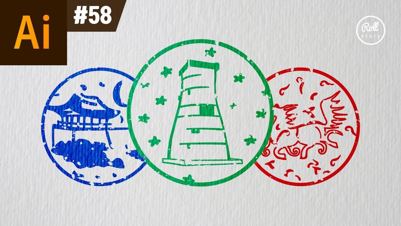 일러스트레이터 강좌 #58 - 얼룩덜룩 빈티지한 스탬프 디자인