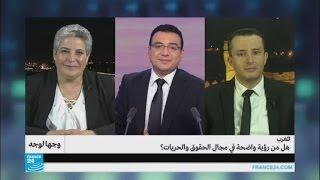 المغرب.. هل من رؤية واضحة في مجال الحقوق والحريات؟