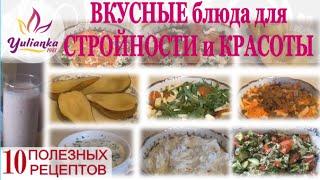 Блюда для СТРОЙНОСТИ и КРАСОТЫ. 10 полезных РЕЦЕПТОВ.