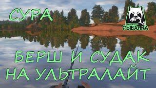 Русская рыбалка 4 Сура Фарм Спиннинг Берш Судак Джиг Отводной поводок