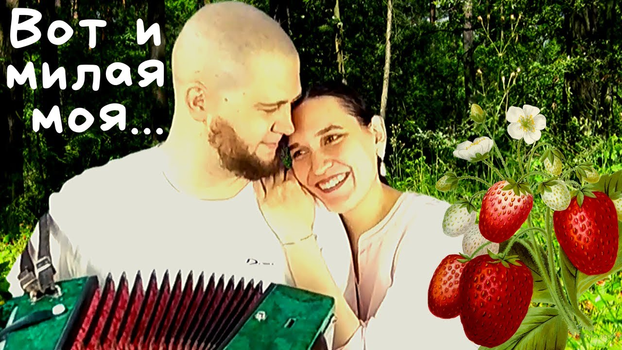 Земляничка-ягодка ● Зажигательная народная песня