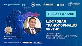 Глава Республики Саха (Якутия) А. Николаев о цифровой трансформации в регионе