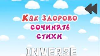 Смешарики наоборот(инверсия)№68