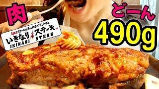 【いきなりステーキ】分厚いサーロインステーキ食べる 初めて500g注文【スイーツちゃんねるあんみつのランチ】