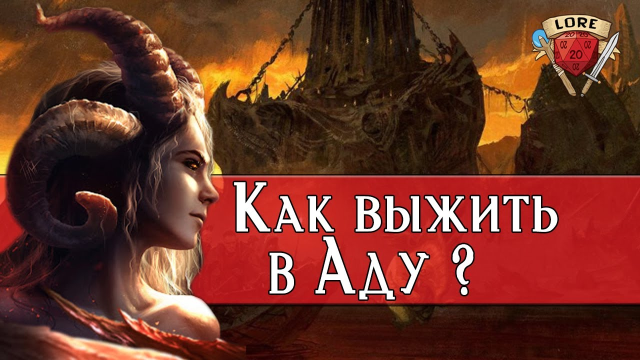 Да что ты знаешь про Ад? | Dungeons and Dragons Lore