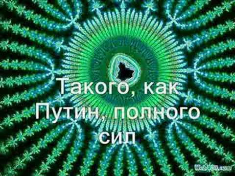 ТАКОГО  КАК  ПУТИН    A Man Like  Putin  With  the lyrics!