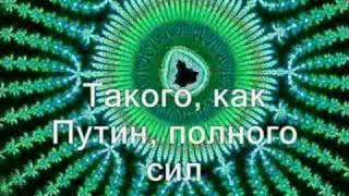"ТАКОГО  КАК  ПУТИН  -  ""A Man Like  Putin""  With  the lyrics!"