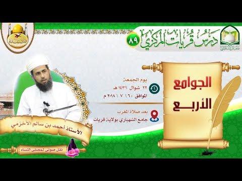(89) الجوامع الأربع أ. أحمد الأخزمي