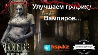 Улучшаем графику Vampire The Masquerade Bloodlines