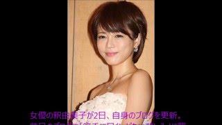 女優の釈由美子が2日、自身のブログを更新。前日のブログで「筆舌に尽く...