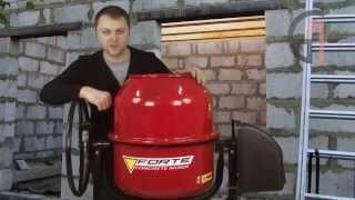 Бетономешалки FORTE 125-180 литров(, 2014-01-30T09:22:47.000Z)