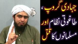 JEHADI Groups, TAGHOOTI Nizam aur MUSLIMS kay QATEL ki SAZA kia ??? (By Engineer Muhammad Ali Mirza)