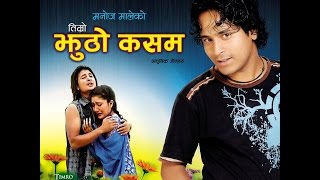 PAISA LEA LUTTYO by MANOJ MALE Full HD