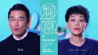 新加坡華藝節《聊齋》宣傳片   2018.3.1 - 3.4 演出!