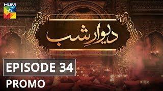 Deewar e Shab Episode 34 Promo HUM TV Drama