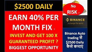 Binance New Feature to Earn Money : 40% to 100% Fix Monthly Profit - Scam Alert : Best altcoins