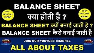 WHAT IS BALANCE SHEET | HOW TO PREPARE BALANCE SHEET | WHY BALANCE SHEET IS PREPARED |