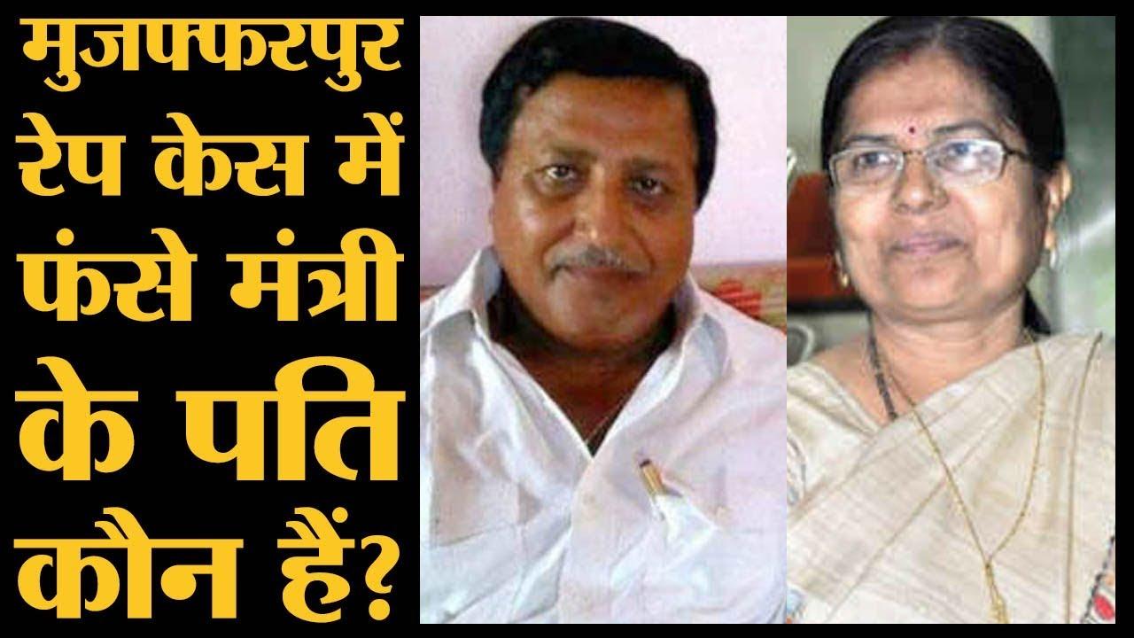 Muzaffarpur rape case में मंत्री Manju Verma के पति पर आरोपों के बाद और  घिरे Nitish Kumar   Bihar