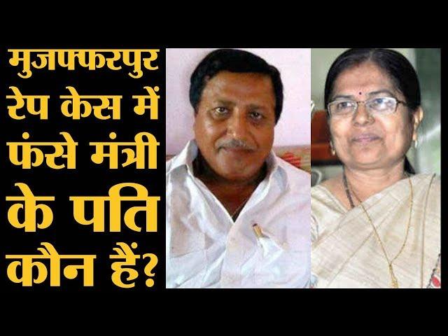 Muzaffarpur rape case ??? ?????? Manju Verma ?? ??? ?? ?????? ?? ??? ?? ???? Nitish Kumar | Bihar