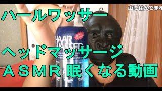 【ASMR】 ハールワッサーを使ったセルフヘッドマッサージ thumbnail