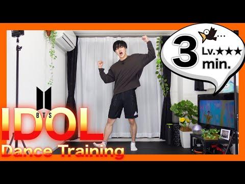 【BTSダイエット】IDOLダンストレーニングで楽しく脂肪燃焼エクササイズ♪