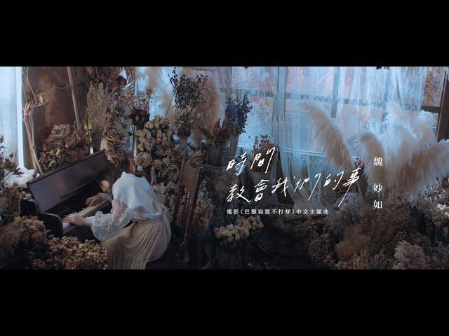 魏妙如 Ruth Kueo - 《時間教會我們的事》 Time Teaches Everything Official Music Video 【電影 《巴黎寂寞不打烊》中文主題曲】