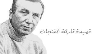Nizar Qabani Qaareat Al finjan / نزار قباني   قارئة الفنجان