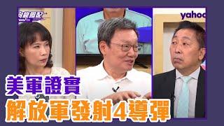 美軍證實「解放軍發射4導彈」台灣不安全蘇起說明白【Yahoo TV】風向龍鳳配