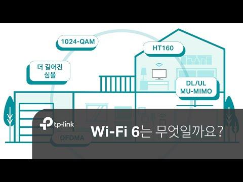 WiFi 6이란 무엇입니까? 가장 빠른 WiFi? TP-Link의 새로운 AX WiFi 라우터에 대해 알아보십시오!