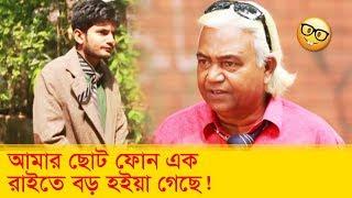 আমার ছোট ফোন এক রাইতে বড় হইয়া গেছে, হা হা! চাচা ভাতিজার কান্ড দেখুন - Boishakhi TV Comedy