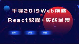 2019React教程+实战全集【千锋Web前端】(85集)
