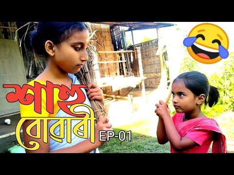 Download শাহু বোৱাৰী | Sahu Buwari | Episode 01 | 04 December 2020 || NH iTube || Assamese comedy video ||