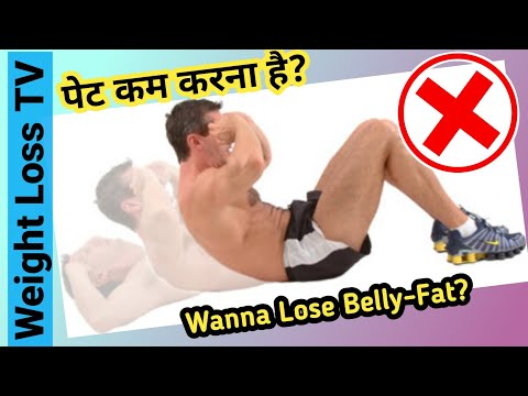 Wanna Lose Belly Fat :  Weight loss tips in Hindi, by WeightLoss TV, वजन कम करने के घरेलू उपाय