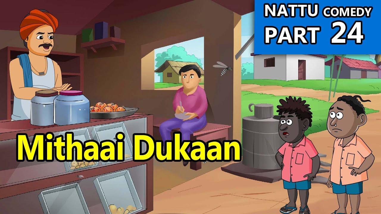 Nattu Comedy - part 24 _ Mithai dukaan