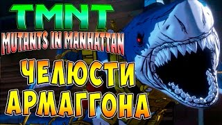 TMNT Mutants in Manhattan (Мутанты в Манхэттене) - часть 5 - Челюсти Армаггона