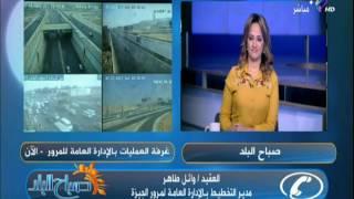 صباح البلد - شاهد الحالة المرورية في شوارع القاهرة الكبرى وتعرّف على الطرق المزدحمة الآن