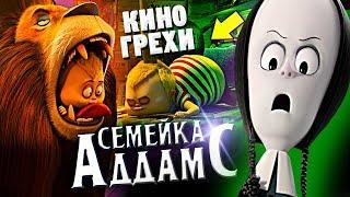 Все Киногрехи Семейка Аддамс - Народный КиноЛяп