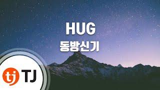 HUG_동방신기 TVXQ! 東方神起_TJ노래방 (Karaoke/lyrics/romanization/KOREAN)