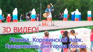 3D видео для 3D очков LG, Samsung, анаглиф. Празднование Дня города Москвы в Коровинском парке.(3D видео для 3D очков LG, Samsung, анаглиф. Празднование Дня города Москвы в Коровинском парке. 20160910., 2016-09-10T20:22:10.000Z)