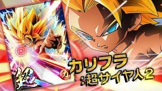 PC「ドラゴンボールZ Xキーパーズ」 /キャラクター紹介動画/カリフラ:超サイヤ人2