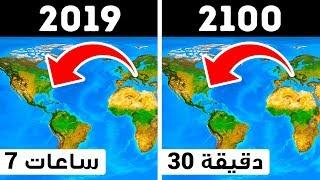 لن تتعرف على العالم بحلول عام 2100