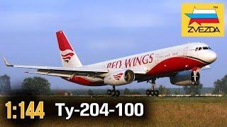 Самолет Ту-204-100 :: 1/144 :: Zvezda :: Распаковка, обзор