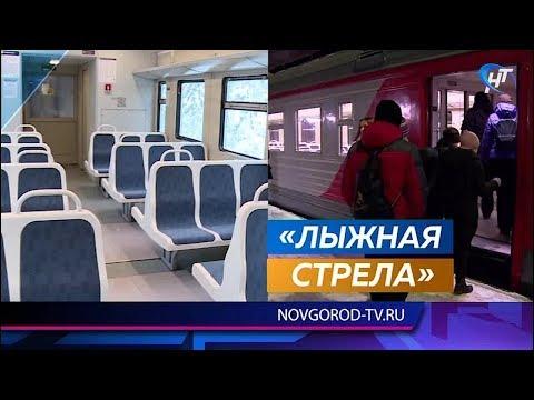 Как доехать до великого новгорода из москвы на поезде