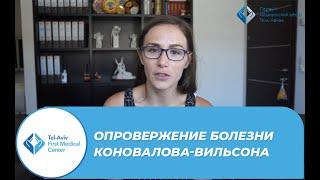 Евгения Висситаева / Опровержение болезни Коновалова-Вильсона