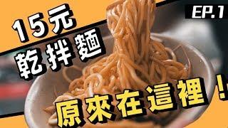 一碗乾麵15塊!還開在台北車站【平價美食王 EP.1】
